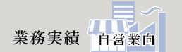 バナー業務実績_自営業