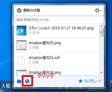 dropbox復元08