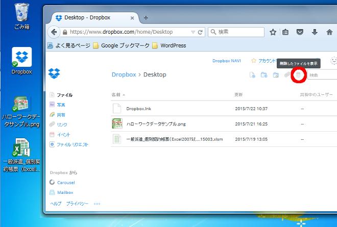 dropbox復元04